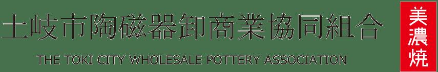 土岐市陶磁器卸商業協同組合